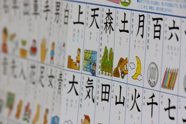 名づけ漢字,赤ちゃん,名前,名付け