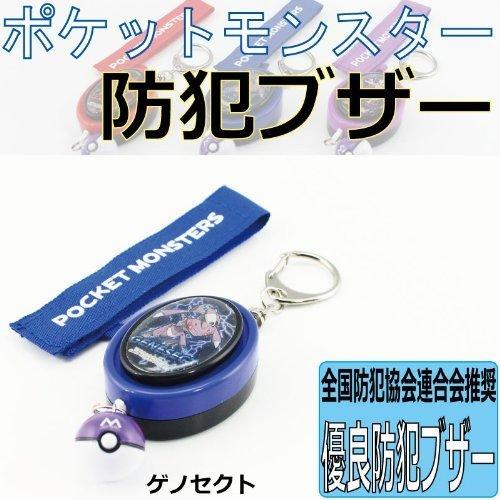 劇場版ポケットモンスター 防犯ブザー(ゲノセクト)POKE-32B,ポケモンのおもちゃ,