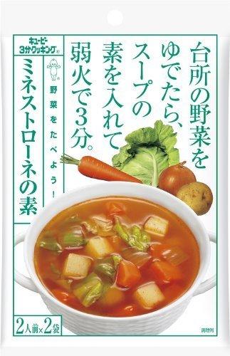 キユーピー3分クッキング 野菜をたべよう! ミネストローネの素 (35g×2)×8袋,トマトの効果,リコピン,作用