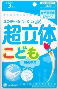 超立体マスク,子ども,花粉症,マスク