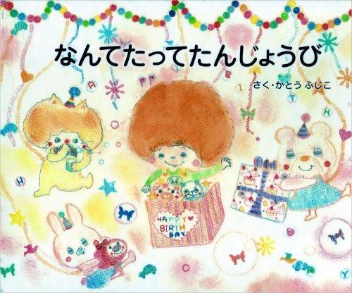 【お誕生日の絵本】 なんてたってたんじょうび [世界で一冊だけ!お子様が主人公の手作り絵本。ギフトに最適!アニバーサリーブック],手作り,絵本,作り方