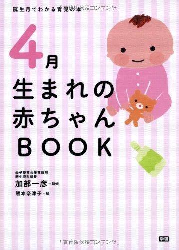 4月生まれの赤ちゃんBOOK (誕生月でわかる育児の本),赤ちゃん,BOOK,育児日記