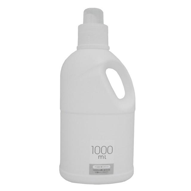 詰め替えボトル ホワイト 計量キャップタイプ 1000ml,詰め替えボトル ,おしゃれ,