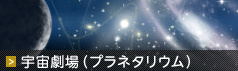 はまぎん こども宇宙科学館のプラネタリウム,プラネタリウム,神奈川,おすすめ