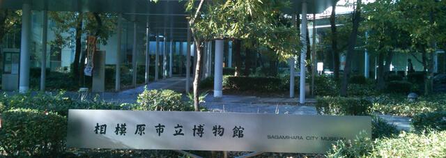 相模原市立博物館,プラネタリウム,神奈川,おすすめ