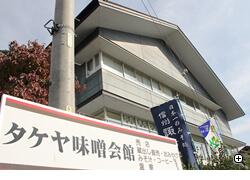 タケヤみそ会館,長野,工場見学,人気