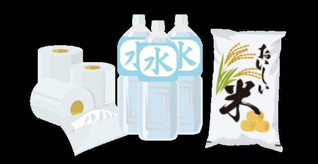 トイレットペーパー、水、米,