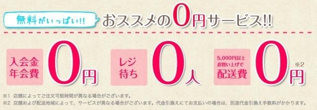 イオンネットスーパーの0円サービス,