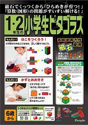 1・2年生の小学生ピタゴラス,知育玩具,小学生,