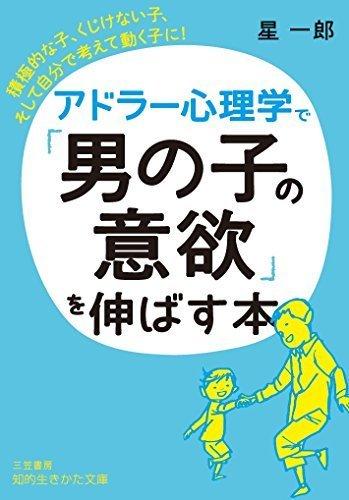 アドラー心理学で「男の子の意欲」を伸ばす本: 積極的な子、くじけない子、そして自分で考えて動く子に! (知的生きかた文庫 ほ 9-4),アドラー,子育て,