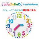 北欧 玩具 時計 パズル JaBaDaBaDo ジャバダバドゥ スウェーデン クロックインウッド おもちゃ 知育玩具,知育玩具,4歳,