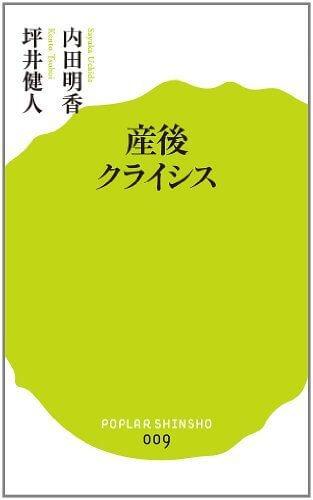 (009)産後クライシス (ポプラ新書),産後クライシス,解決法,