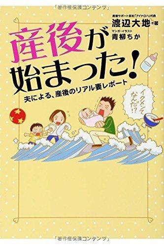 産後が始まった! 夫による、産後のリアル妻レポート|KADOKAWA/メディアファクトリー,産後クライシス,解決法,