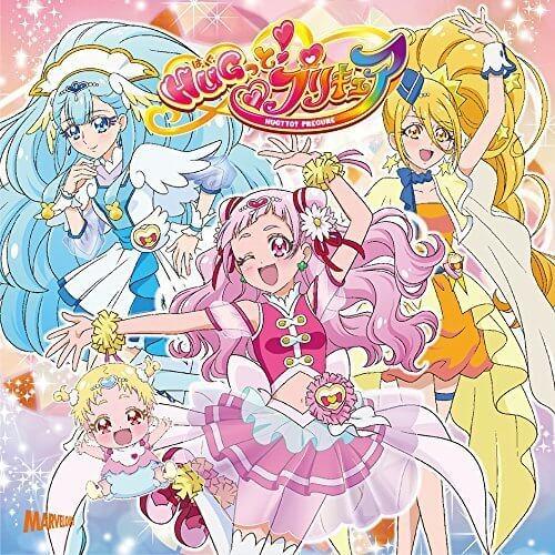 「HUGっと!プリキュア」主題歌シングル(初回生産限定盤),HUGっと!,プリキュア,おもちゃ