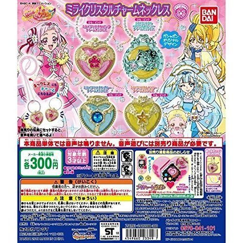HUGっと!プリキュア ミライクリスタルチャームネックレス1 全4種セット,HUGっと!,プリキュア,おもちゃ