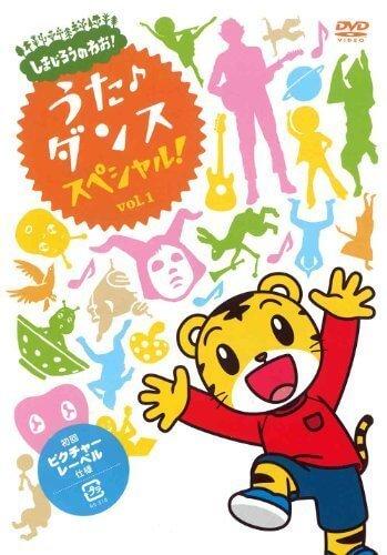 しまじろうのわお! うた・ダンススペシャル!! Vol.1 [DVD],リトミック,教材,