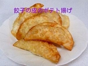 餃子の皮のポテト揚げ,お弁当,餃子,