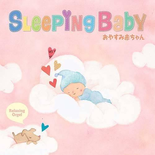 スリーピング・ベイビー~おやすみ赤ちゃん,赤ちゃん泣き止む音楽,