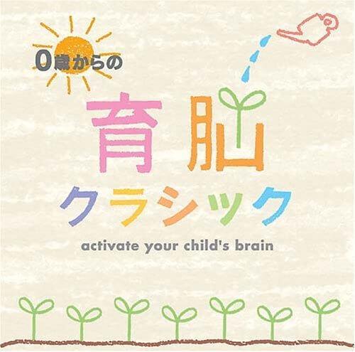 0歳からの育脳クラシック,赤ちゃん泣き止む音楽,