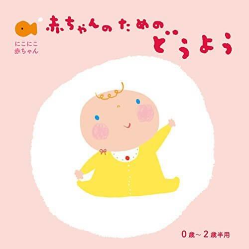 赤ちゃんのための童謡0歳~2歳半用,赤ちゃん泣き止む音楽,