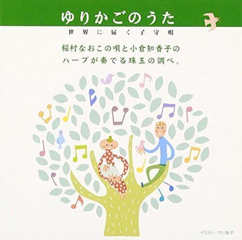 ゆりかごのうた 世界に届く子守唄,赤ちゃん泣き止む音楽,