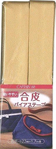CAPTAIN88(キャプテン) 合皮 バイアステープ 両折 幅22mm×長さ1.7m col.5 ゴールド CP202,手作り,ポーチ,