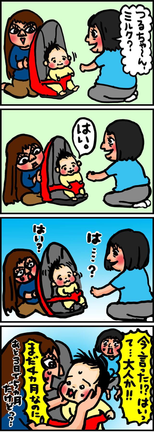 4コマ漫画,,,