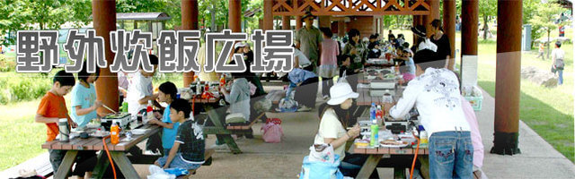 国営越後丘陵公園の野外炊飯広場,バーベキュー,雨,新潟