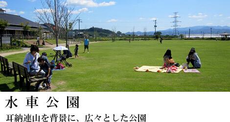 三連水車の里あさくらの水車公園,福岡,アスレチック,公園