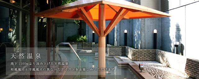 かたくりの湯の露天風呂,アスレチック,関東,おすすめ