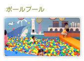 ピュアハートキッズランド アルパーク広島,広島,屋内遊園地,おすすめ