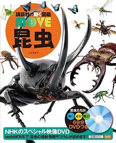 DVD付 昆虫 (講談社の動く図鑑MOVE),虫,図鑑,