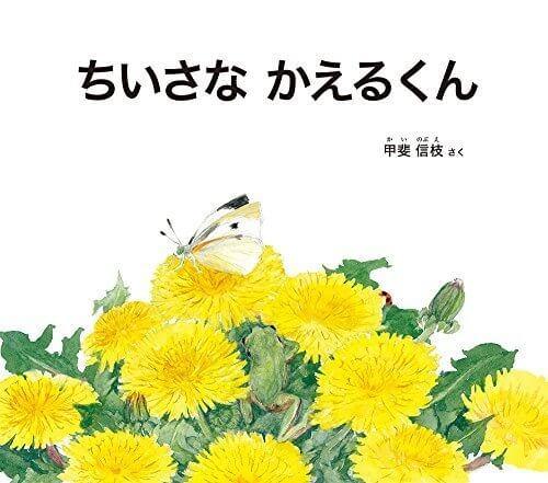 ちいさなかえるくん (幼児絵本ふしぎなたねシリーズ),甲斐 信枝,
