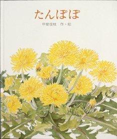 たんぽぽ (絵本のおくりもの),甲斐 信枝,
