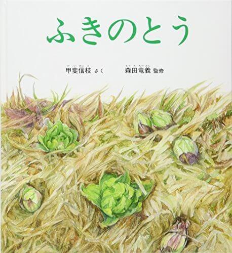 ふきのとう (かがくのとも絵本),甲斐 信枝,