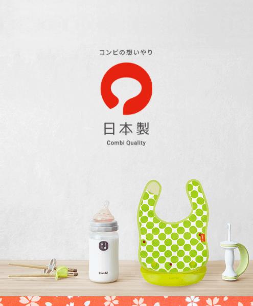 日本製 コンビクオリティ,コンビ,哺乳瓶,日本製