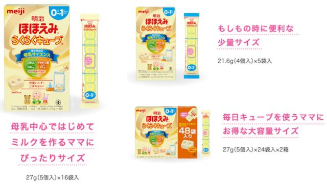 明治ほほえみ らくらくキューブのサイズ展開,粉ミルク,キューブ,おでかけ