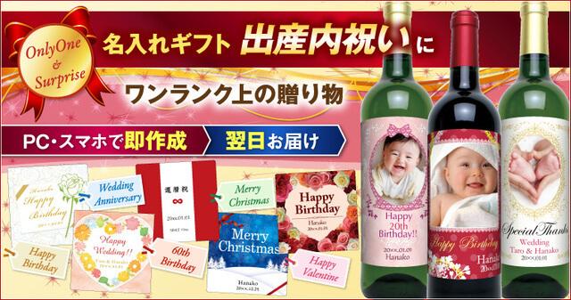 名入れ・写真入りオリジナルラベルワイン,お菓子,オリジナル,