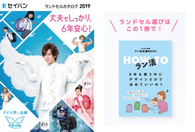 2019 セイバンカタログ&ラン活応援BOOK,ラン活,ランドセル,セイバン