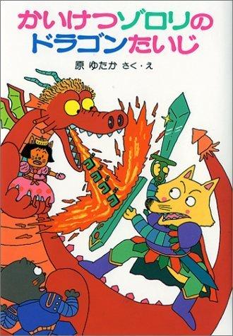 かいけつゾロリのドラゴンたいじ(1) (かいけつゾロリシリーズ ポプラ社の小さな童話),かいけつゾロリ,シリーズ,