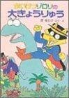かいけつゾロリの大きょうりゅう(7) (かいけつゾロリシリーズ ポプラ社の新・小さな童話),かいけつゾロリ,シリーズ,
