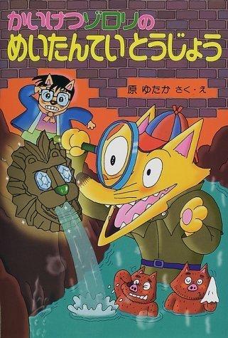 かいけつゾロリのめいたんていとうじょう(27) (かいけつゾロリシリーズ ポプラ社の新・小さな童話),かいけつゾロリ,シリーズ,