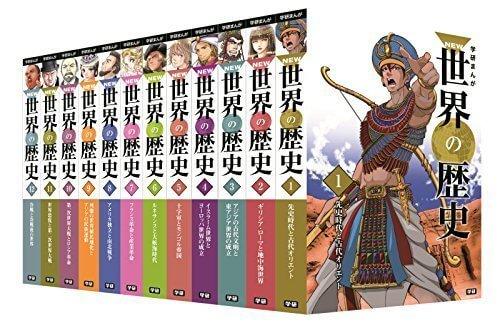 学研まんが NEW世界の歴史 全12巻,歴史 ,本,漫画