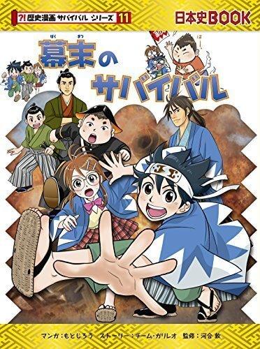 幕末のサバイバル (歴史漫画サバイバルシリーズ),歴史 ,本,漫画