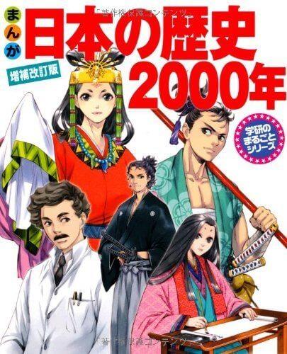 まんが日本の歴史2000年 (学研のまるごとシリーズ),歴史 ,本,漫画