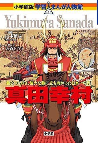 真田幸村 (小学館版学習まんが人物館),歴史 ,本,漫画