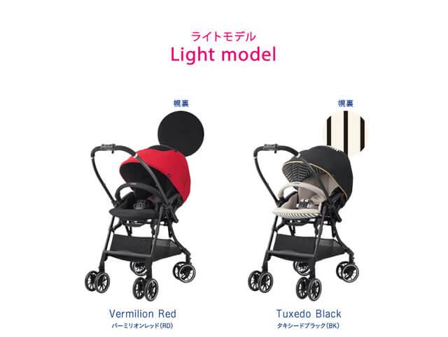 スゴカルのライトモデル2色,コンビ,ベビーカー,
