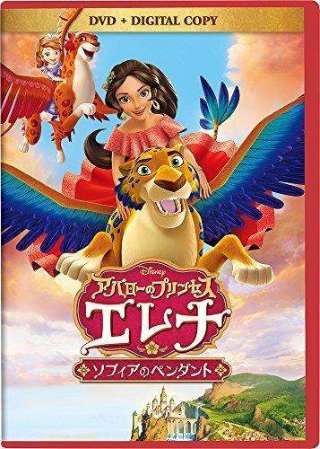 アバローのプリンセス エレナ/ソフィアのペンダント DVD(デジタルコピー付き),ちいさなプリンセスソフィア ,おもちゃ,