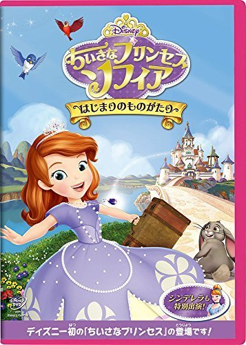 ちいさなプリンセス ソフィア/はじまりのものがたり [DVD],ちいさなプリンセスソフィア ,おもちゃ,