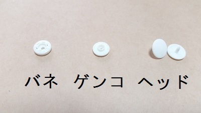 プラスチックスナップボタン ,トイストラップ,作り方,ハンドメイド